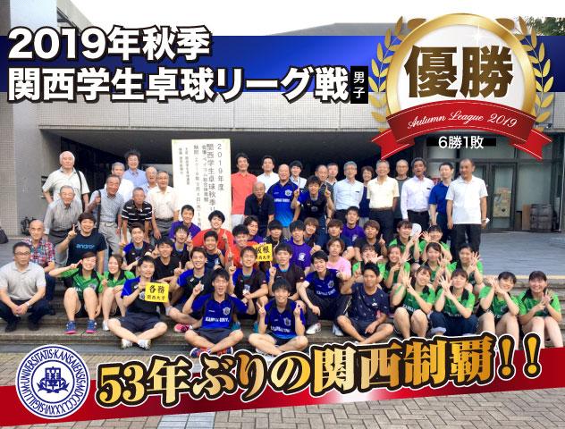 2019年秋季関西学生卓球リーグ戦優勝!