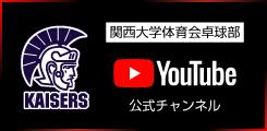 関西大学体育会卓球部YouTube公式チャンネル