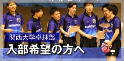関西大学卓球部入部希望の方へ